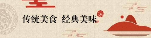 餐饮美食/中国风/饿了么海报