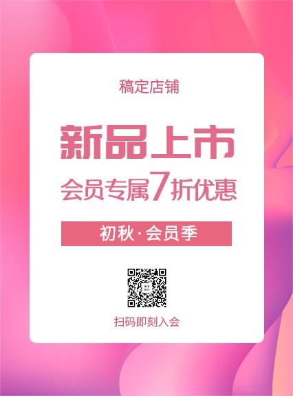 新品上市/折扣/女装/促销/张贴海报