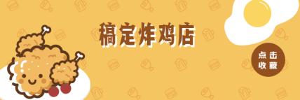 店铺收藏/炸鸡店/美团外卖店招
