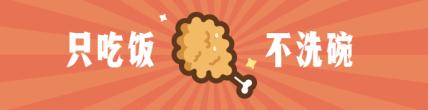 餐饮美食/促销活动/卡通可爱/饿了么海报