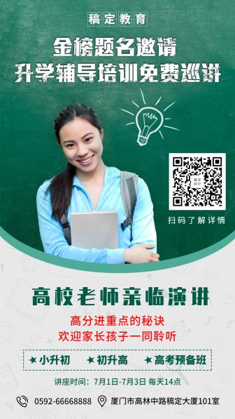 教育培训/升学辅导/手机海报
