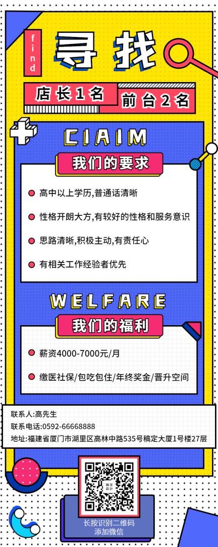 招聘/餐饮美食/卡通创意/长图海报