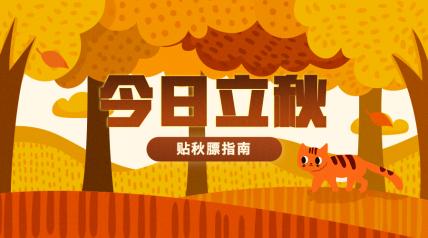 立秋/秋天/手绘插画横图横版海报