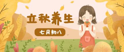 立秋/节气/秋天/文艺公众号首图
