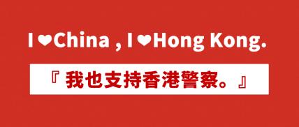 香港事件热点新闻事件香港警察公众号首图