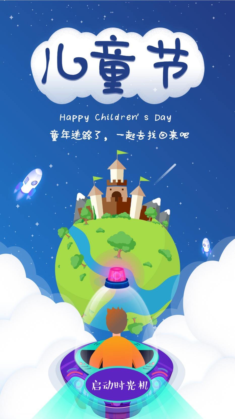 儿童节趣味插画手机海报