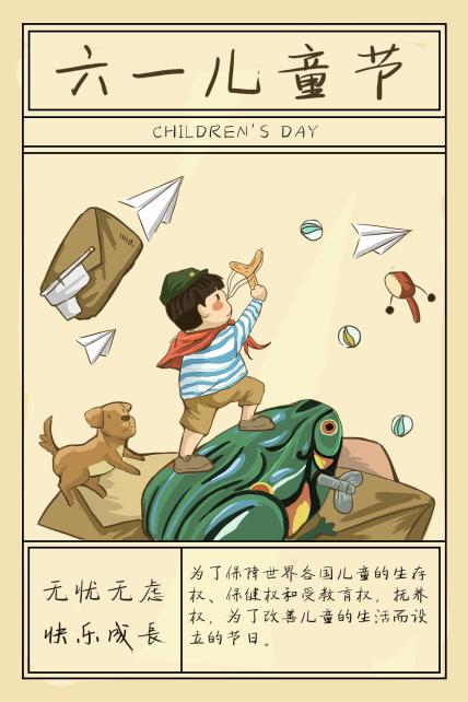 六一儿童节公众号文章配图
