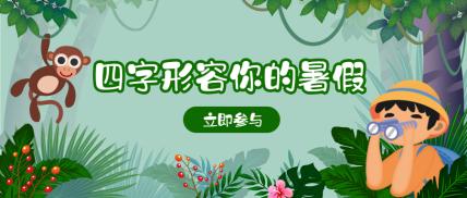 夏令营绿色森林探险公众号首图