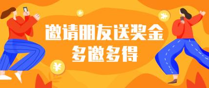 邀请朋友送奖金活动推广扁平卡通公众号首图