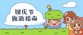 国庆节旅游指南攻略旅游出行公众号首图