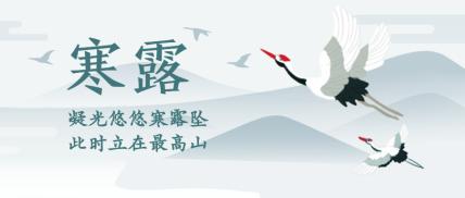 寒露二十四节气中国风山水水墨画公众号首图