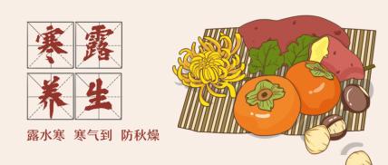 寒露养生节日节气手绘卡通公众号首图