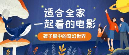 电影国庆档假期电影公众号首图
