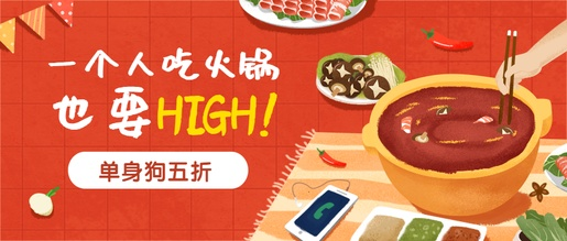 火锅优惠活动餐饮美食手绘卡通公众号首图