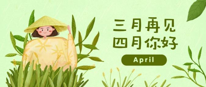 4月四月你好春天手绘公众号首图