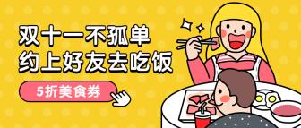 双十一约饭美食优惠活动手绘卡通公众号首图