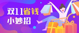 双十一省钱小妙招购物扁平卡通公众号首图