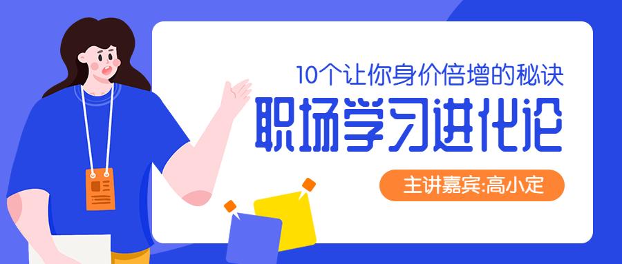 职场学习/课程/招生/公众号首图