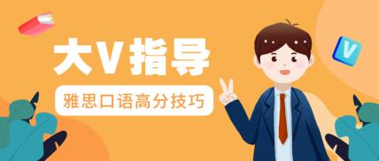 大V指导教育培训手绘商务人物公众号首图