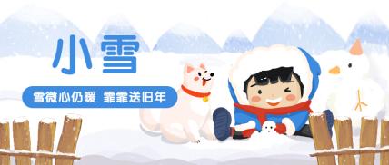 小雪节气手绘卡通可爱公众号首图