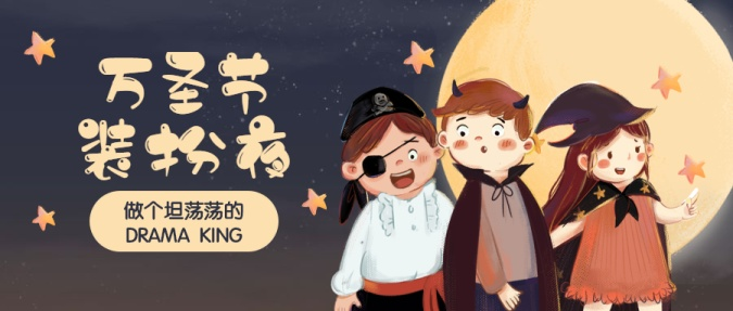 万圣节装扮夜活动推广手绘卡通公众号首图