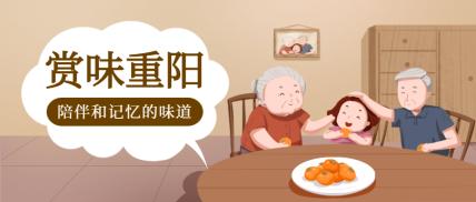 重阳节美食手绘众号首图