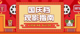 国庆档观影指南电影影院公众号首图