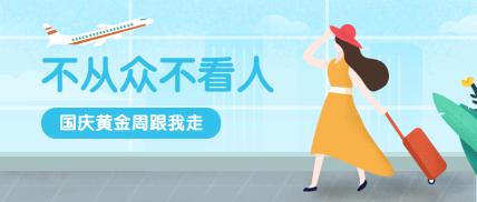 国庆节旅游出行推荐地简约手绘风公众号首图