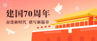 国庆节建国70年手绘天安门公众号首图