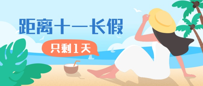十一国庆假期倒计时手绘风公众号首图