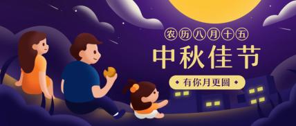 中秋节卡通扁平公众号首图