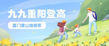 九九重阳节登高手绘风景公众号首图