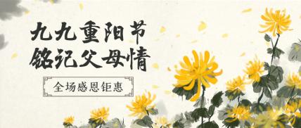九月九重阳节中国风公众号首图