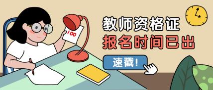 教资报名时间教师资格证公众号首图