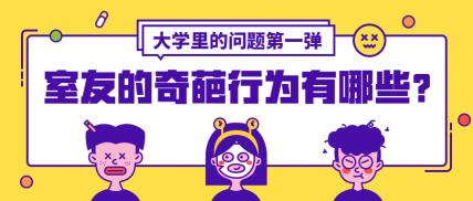 开学季入学舍友奇葩行为话题公众号首图