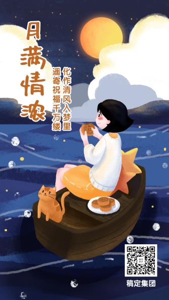 中秋节手绘插画唯美手机海报
