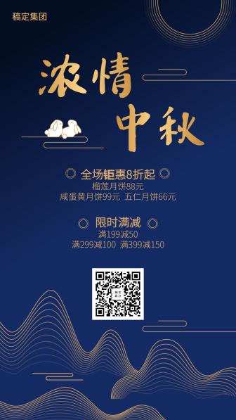 浓情中秋新中式中国风奢华手机海报