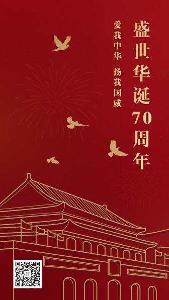 国庆节党政红色红金中国风手机海报
