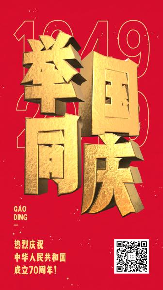 举国同庆国庆节3D字体手机海报