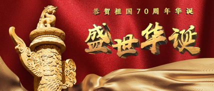 国庆节盛世华诞节日祝福3D字体公众号首图