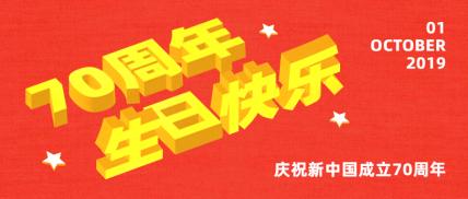 国庆节3D字体公众号首图