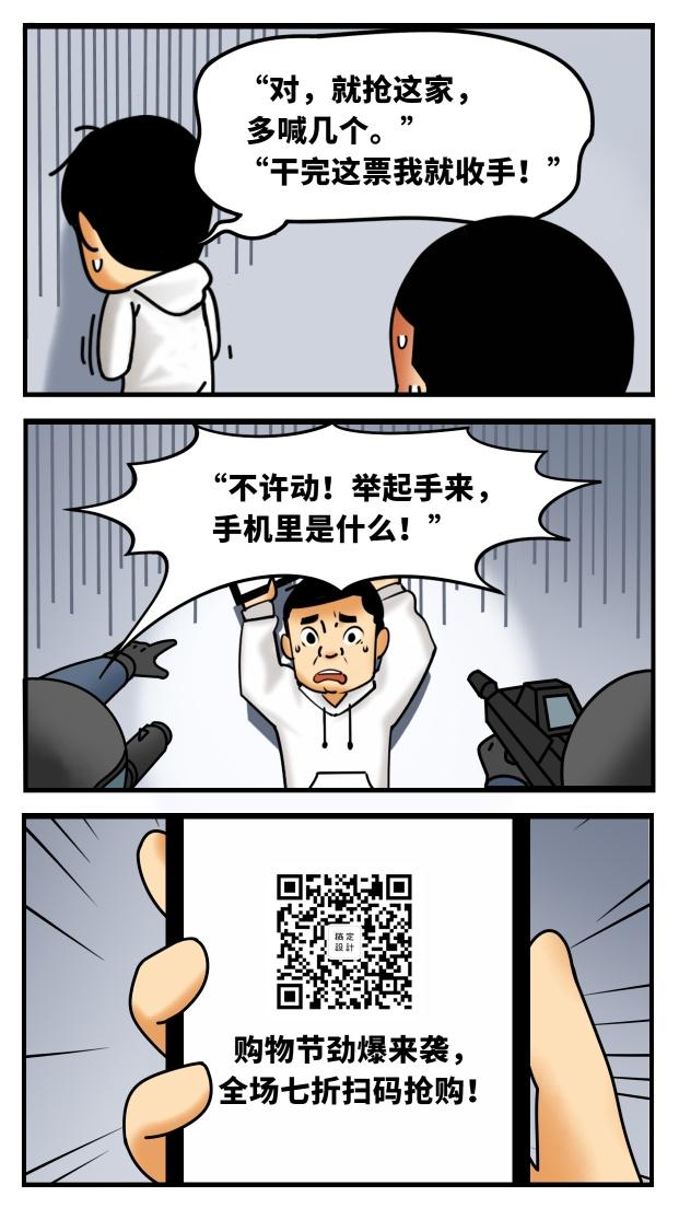 优惠促销活动趣味漫画手机海报