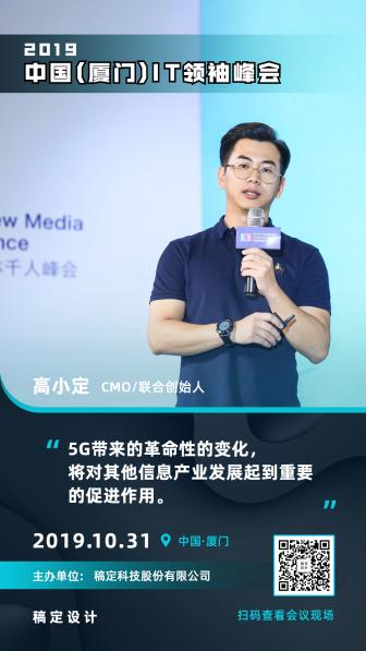 IT峰会实景人物科技元素手机海报