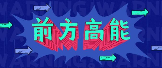 前方高能3D字体公众号首图