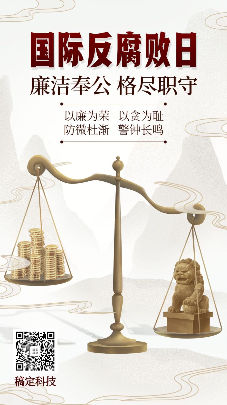 国际反腐败日反腐倡廉党政手绘创意手机海报