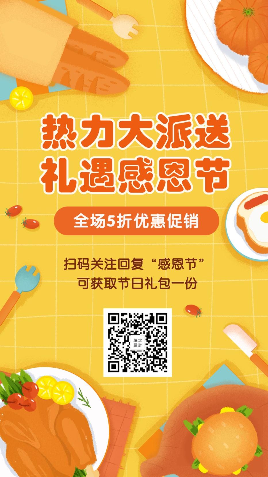 热力大派送礼遇感恩节餐饮美食手绘卡通手机海报