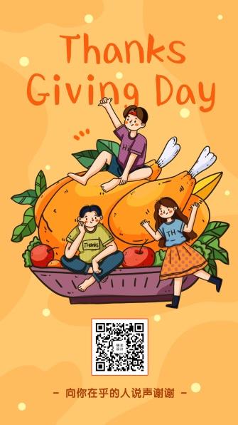 感恩节节日问候手绘插画手机海报