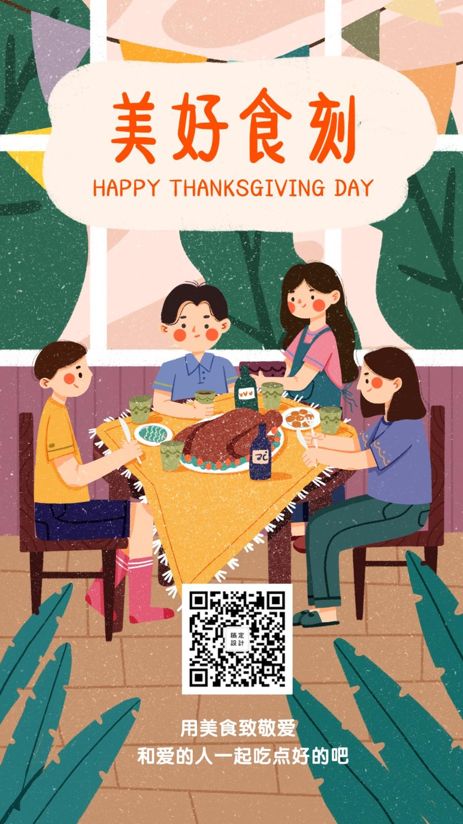 感恩节家人温馨聚餐美食促销活动手机海报