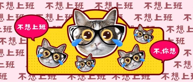 不想上班社畜可爱猫萌宠创意弹幕公众号首图