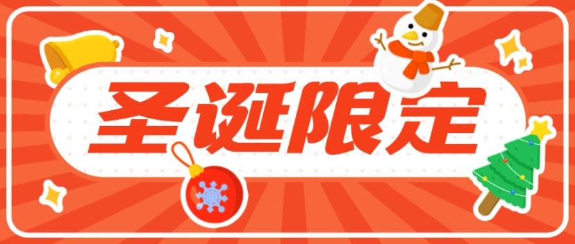 圣诞节礼物指南活动促销公众号首图